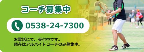 コーチ募集中 電話番号0538-24-7300 お電話にて、受付中です。
