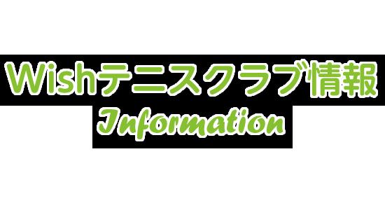 Wishテニスクラブ情報 Information