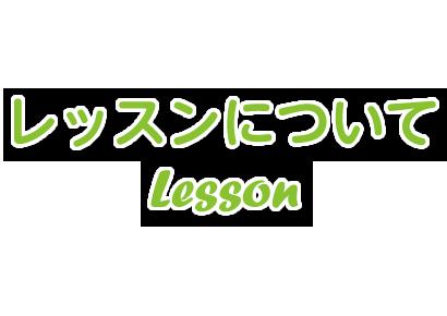 レッスンについて lesson