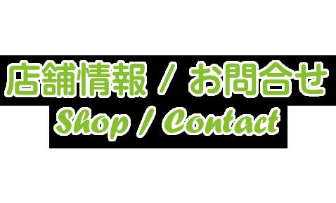 店舗情報/お問合せ Shop/contact